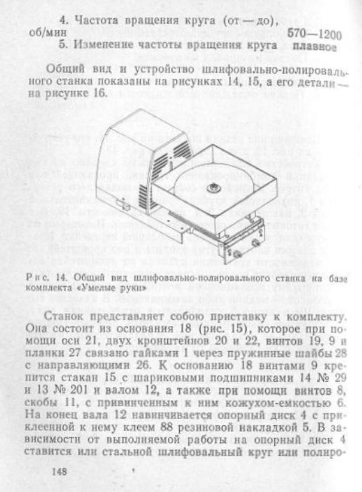 Арнамент беларускі схемы
